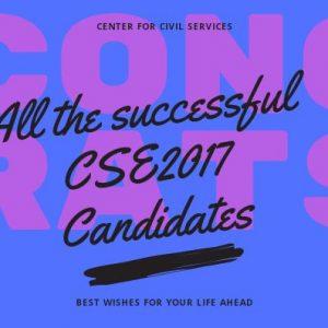 2017 UPSC CSE Exam result declared.